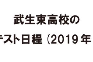 武生東高校のテスト日程(2019年)