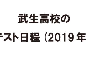 武生高校のテスト日程(2019)