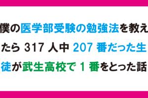 僕の医学部受験の勉強法を教えたら、317人中207番だった生徒が武生高校で1番をとった話
