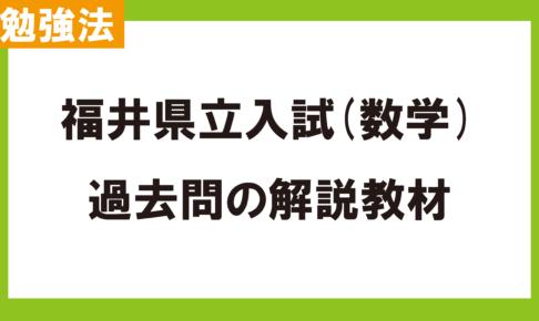 福井県立入試(数学) 過去問の解説教材