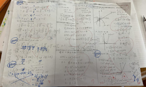 高校の数学テストの答案